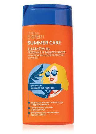 Шампунь для всех типов волос «питание и защита цвета» expert hair