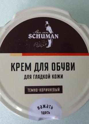 Schuman Крем для обуви Шайба 50 мл. Темно-коричневый. Германия.