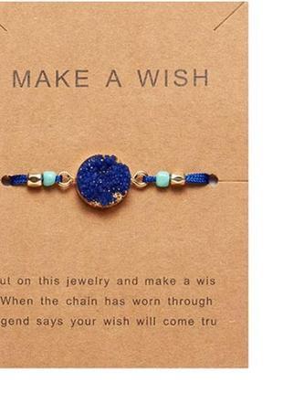 Стильный браслет нить на руку синего цвета