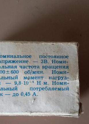 "Мікро- Електро мотор "" МЕ - 2Р"""