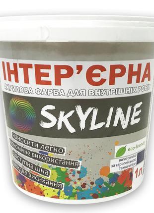 Краска акриловая Skyline ИНТЕРЬЕРНАЯ 1л для стен и потолков