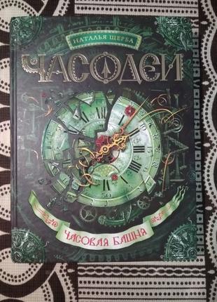 """Книга""""Часодеи.Часовая Башня"""" на русском языке"""