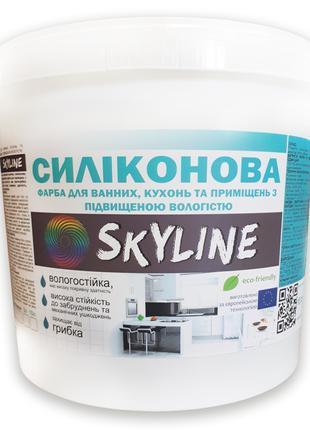 Краска СИЛИКОНОВАЯ Skyline 10л для влажных помещений