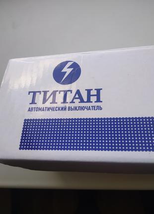 Автомат электрический, 10А, марка Титан