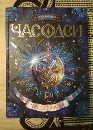 """Книга""""Часодеи.Часограмма"""" на русском языке"""