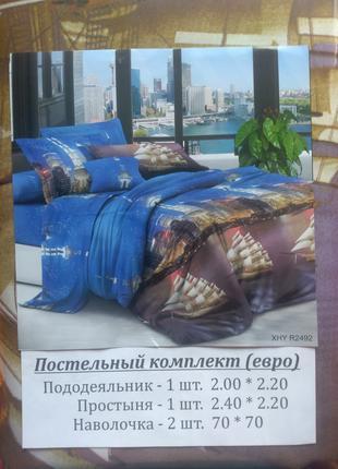 Постельное белье Евро Viber 0932905709