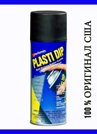 Жидкая резина Plasti Dip спрей черный США оригинал