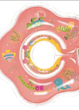 Круг на шею для купания грудничков Коралловый, KinderenOK