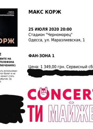 Макс корж FAN 1 Одесса