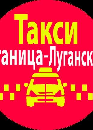 Такси по Станице Луганской