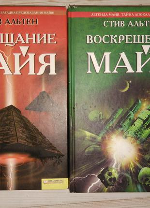 Стив Альтен . Завещание Майя . Воскрешение Майя цена за 2 книги