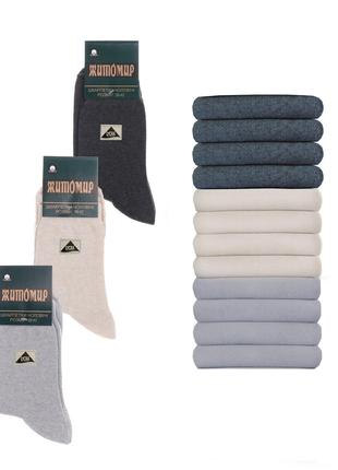 10пар = 120 гр Житомирские носки классические мужские житомир