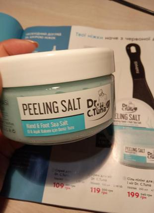 Пилинг для рук и ног peeling sаlt dr. c.tuna - 250 мл farmasi