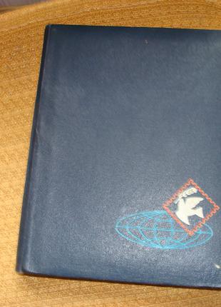 РЕТРО!!!Альбом для наклеивания марок времён СССР,б\у в хор.сост.