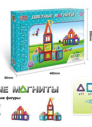 Магнитный конструктор Play Smart Цветные магниты 2464 64 детали