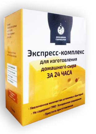 Домашняя Сыроварня - Экспресс-комплекс