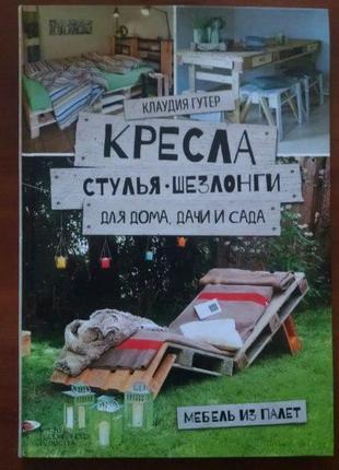 """Клаудия Гутер """"Кресла, стулья, шезлонги для дома, дачи и сада"""""""