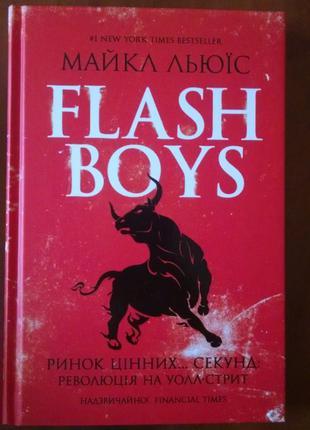"""Майкл Льюїс """"Flash boys. Ринок цінних... секунд: Революція на ..."""