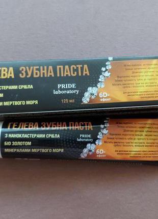 Отбеливающая гелевая зубная паста с био золотом 6D эффект.