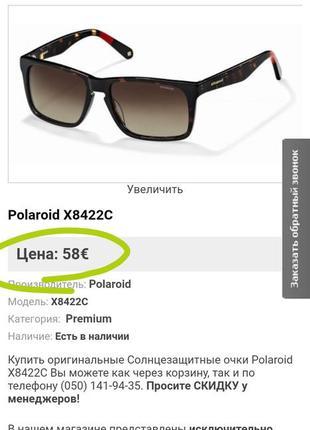 Мужские солнцезащитные очки polaroid x8422c с