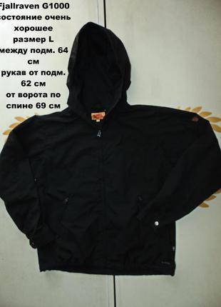 Fjallraven g-1000 куртка размер l