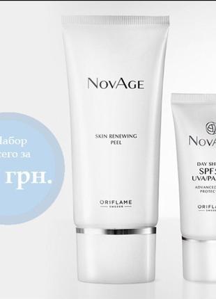 Набор NovAge пилинг + крем«Обновление + защита» Орифлейм
