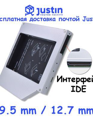 Карман 9.5 12.7 мм IDE (PATA) CD-DVD optibay адаптер оптибей SSD