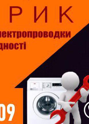 Ремонт побутової техніки, РЕМОНТ БЫТОВОЙ ТЕХНИКИ