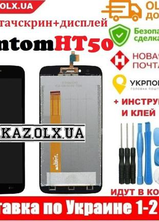 Модуль Homtom ht50 / Doogee x30 ( тачскрин + дисплей )