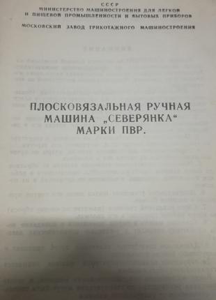 """Ручная вязальная машина""""Северянка""""ПВР"""