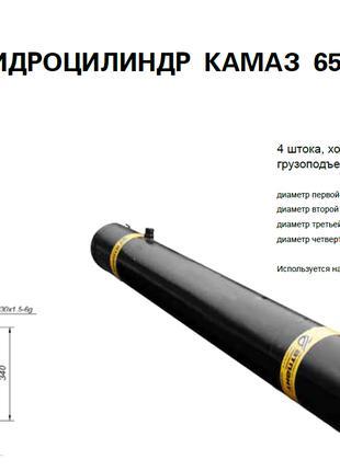 Гидроцилиндр КамАЗ подъема кузова 6520, 6522, 6540