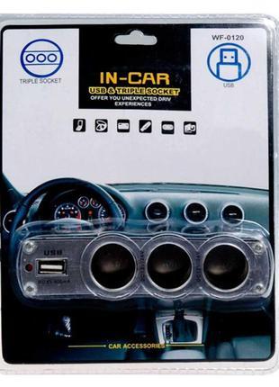 Зарядное устройство в авто USBx1 тройник в прикуриватель