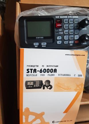 Морская радиостанция Samyung STR-6000A
