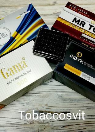 Гильзы для сигарет НаборHigh Star+ MRTOBACCO+GAMA+HOCUS+Портсигар