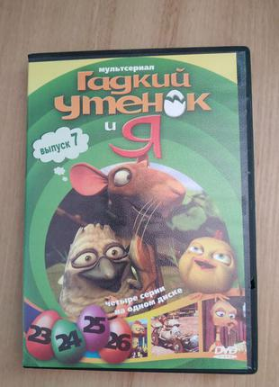 """DVD диск с мультсериалом""""Гадкий утёнок и я"""""""
