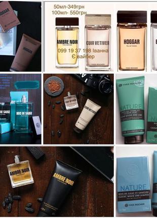 Чоловічі парфуми ів роше ив роше Yves Rocher