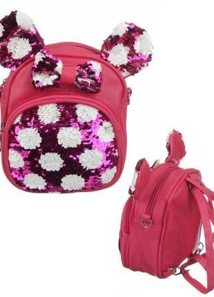 Детский рюкзак 2в1. Детская сумка с пайетками, ушками и бантиком