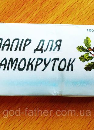 Бумага для самокруток /сигаретная бумага ОПТОМ и Розница Беларусь
