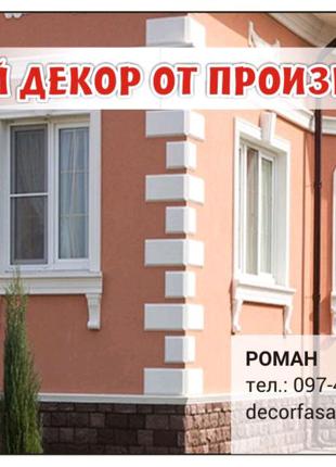 Декор фасада дома (Фасадный декор) из пенопласта от производителя