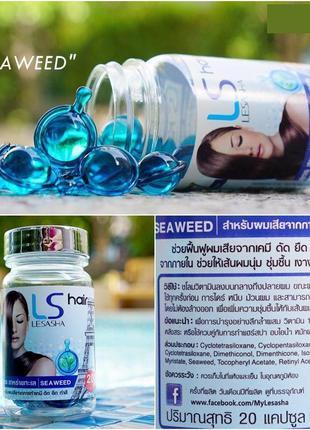 Витамины для восстановления волос Lesasha Hair Vitamin Serum