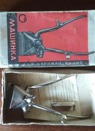 Машинка ручная для стрижки волос СССР 1974г,коробка,паспорт
