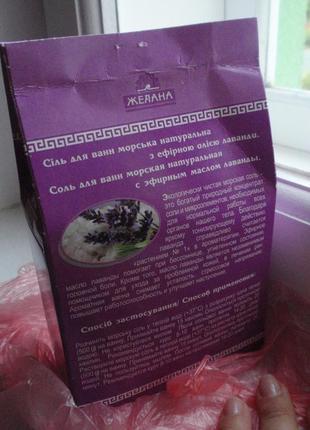 Сіль морська для ванни з ефірною олією лаванди