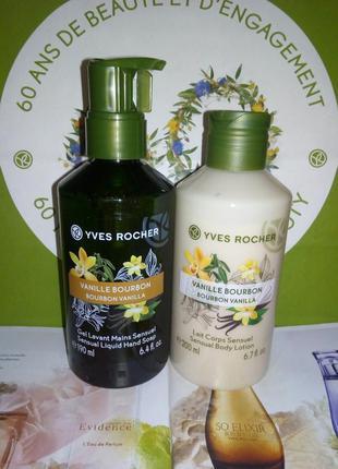 Набор ив роше бурбонская ваниль: молочко для тела + мыло для рук.