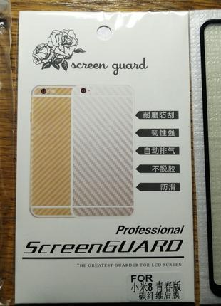 Стекло защитное закалённое Xiaomi Mi 8 Lite комплект