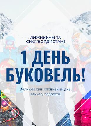 Одноденні поїздки на Буковель з Тернополя 2020-2021