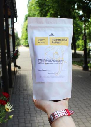 Кофе Индия Монсунд Малабар Зерновой Свежая Обжарка