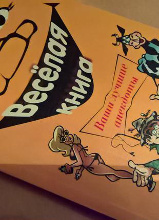 Книга: «Весёлая книга. Ваши лучшие анекдоты» + подарок/скидка