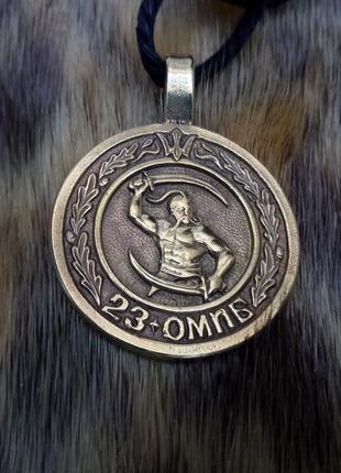 Кулон ′23 ОМПБ Хортиця′ (бронза, двосторонній)