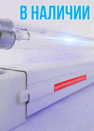 Бактерицидная лампа безозона, кварцевая лампа до 25 м2