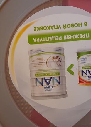 NAN потрийний комфорт (тройной комфорт) з народження від 0 місяці